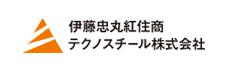 伊藤忠丸紅住商テクノスチール株式会社